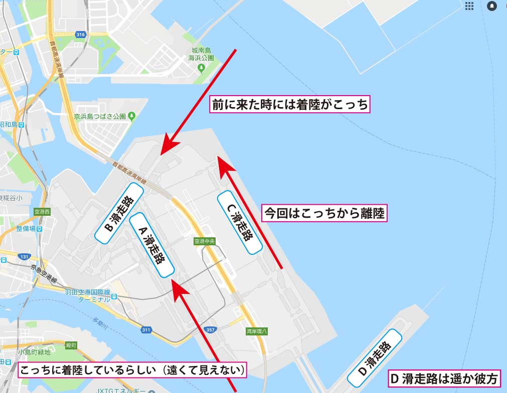羽田空港の滑走路