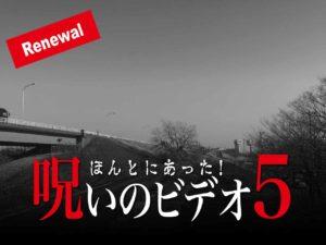 ほんとにあった!呪いのビデオ5 呪われた学校編(ネタバレあり)