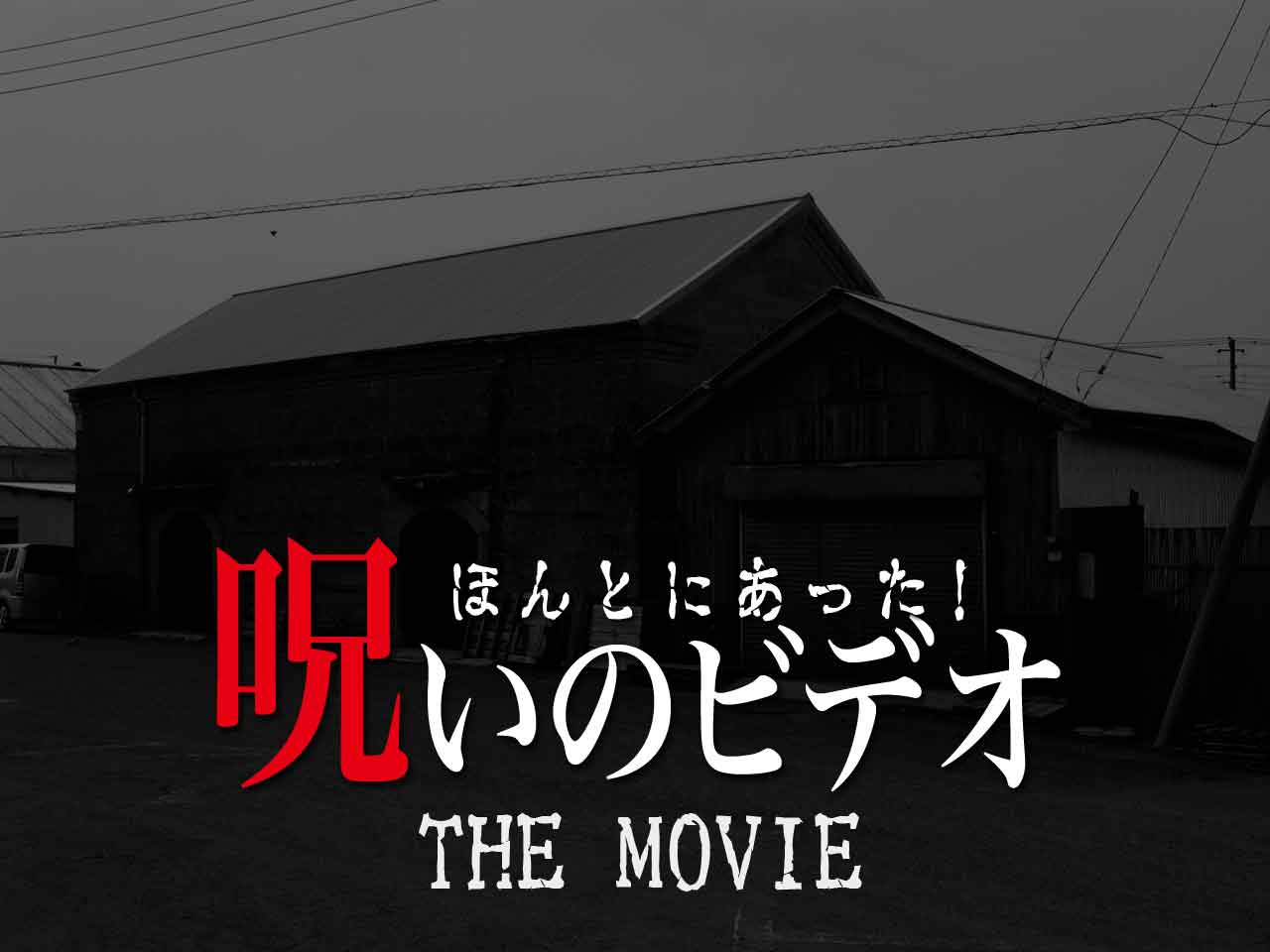 eye_catch_noro_movie