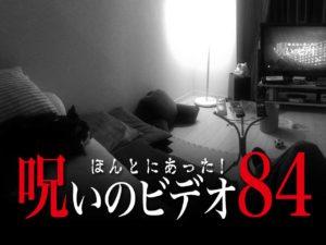 ほんとにあった!呪いのビデオ84(ネタバレあり)