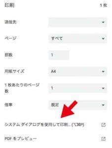 Chromeプリント画面