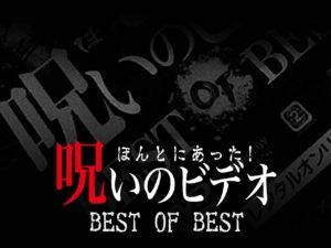 ほんとにあった!呪いのビデオ BEST OF BEST(ネタバレあり)