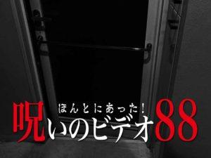 ほんとにあった!呪いのビデオ88(ネタバレあり)