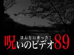 ほんとにあった!呪いのビデオ89(ネタバレあり)