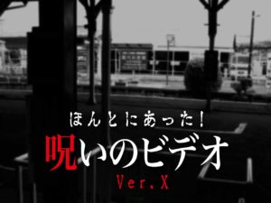 ほんとにあった!呪いのビデオ Ver.X(ネタバレあり)