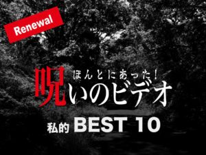 ほんとにあった!呪いのビデオ 私的BEST10 リニューアル版(ネタバレあり)