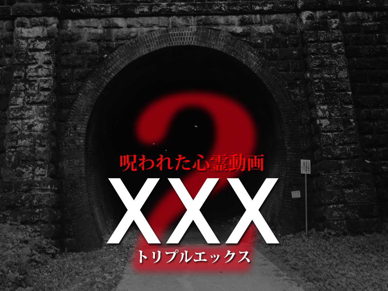 eye_catch_xxx2