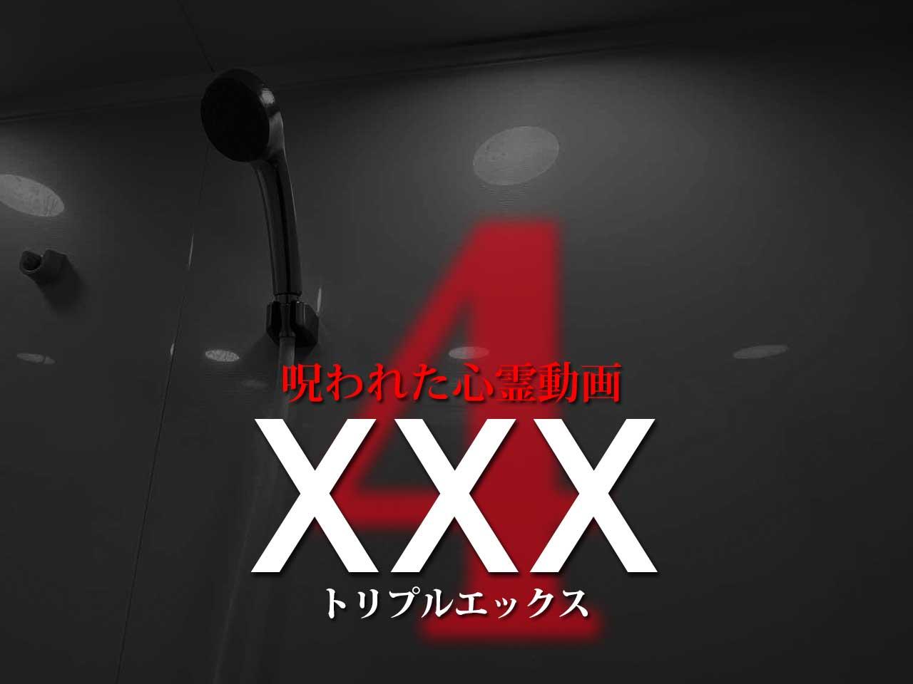 eye_catch_xxx4