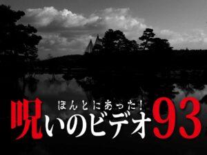ほんとにあった!呪いのビデオ93(ネタバレあり)
