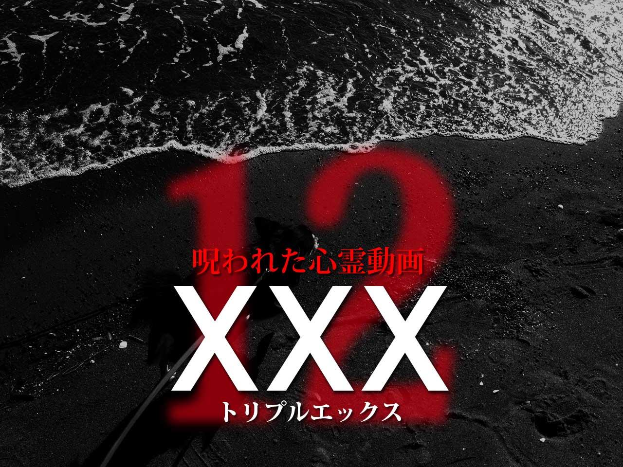 eye_catch_xxx12